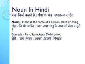 Noun in Hindi image