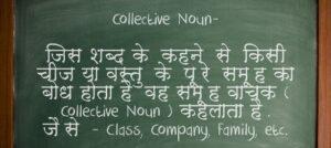 collective noun