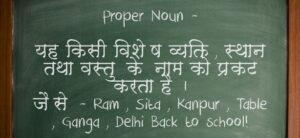 Proper Noun in Hindi